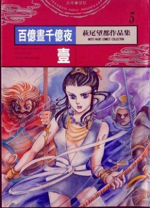 Hyaku Oku no Hiru to Sen oku no Yoru édition Taïwanaise