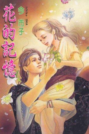 Natsukashii Hana no Omoide Manga