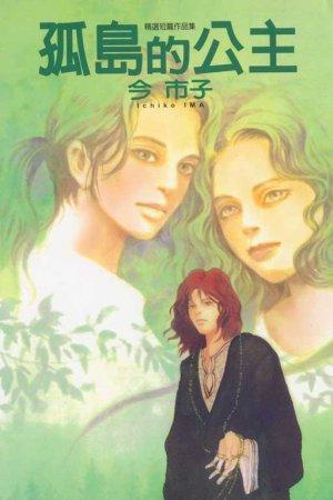 Kotou no Himegimi Manga