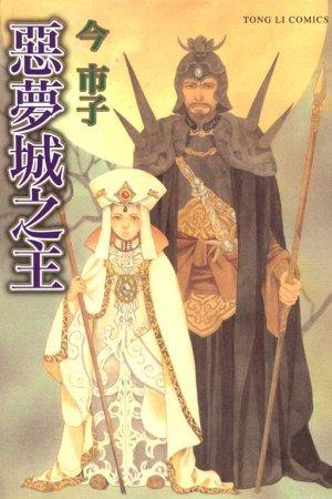 Akumujou no Aruji édition Taïwanaise
