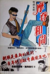 Fancy Dance édition Taïwanaise