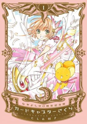 Card Captor Sakura édition 60ème anniversaire du Nakayoshi