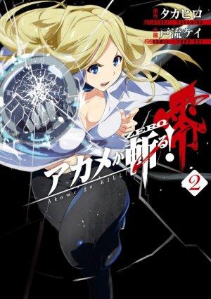 couverture, jaquette Red eyes sword 0 - Akame ga kill ! Zero 2  (Square enix)