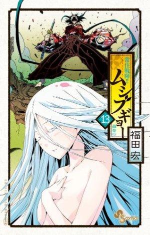 Jinbe Evolution 13