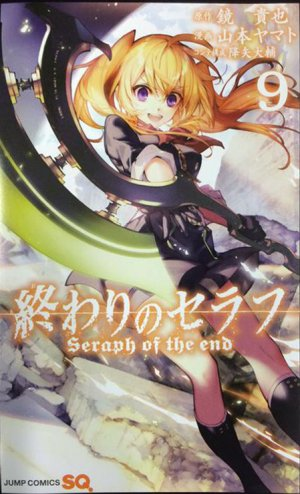 Seraph of the end # 9