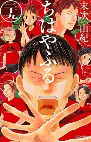 Chihayafuru # 29
