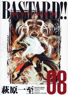 couverture, jaquette Bastard !! 8 Japonaise Kanzenban (Shueisha)