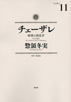 couverture, jaquette Cesare 11  (Kodansha)