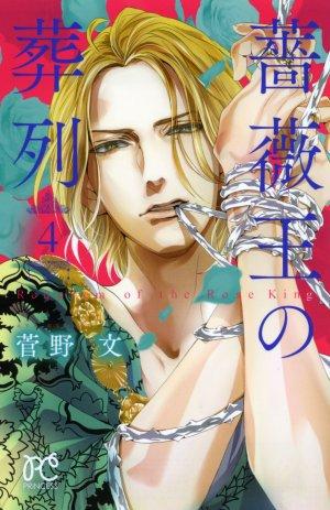couverture, jaquette Le Requiem du Roi des Roses 4  (Akita shoten)