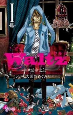 couverture, jaquette Waltz 1  (Shogakukan)
