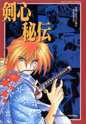 Kenshin le Vagabond - Guide Book édition Simple