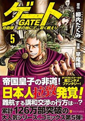 couverture, jaquette Gate - Au-delà de la porte 5  (Alpha Polis) Manga