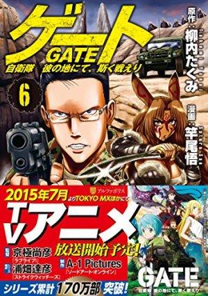 couverture, jaquette Gate - Au-delà de la porte 6  (Alpha Polis) Manga