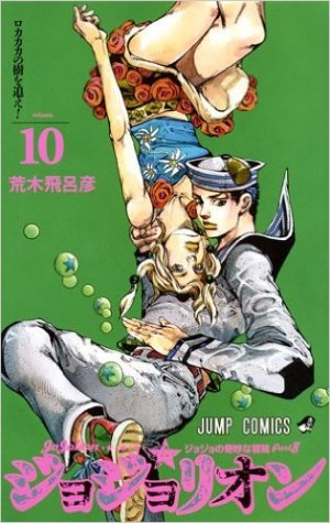 Jojo's Bizarre Adventure - Jojolion 10