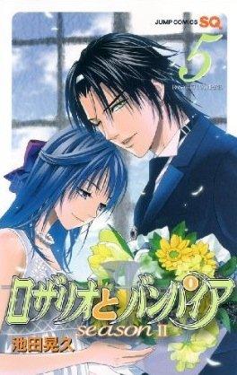 couverture, jaquette Rosario + Vampire - Saison II 5  (Shueisha) Manga