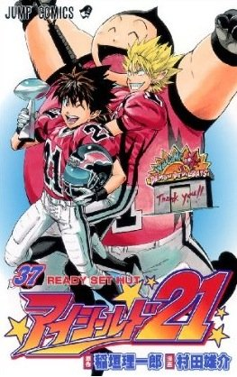 couverture, jaquette Eye Shield 21 37  (Shueisha)