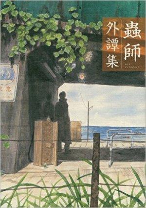 couverture, jaquette Mushishi Gaitanshuu   (Kodansha)