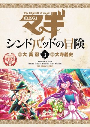 Magi - Sindbad no bôken édition Limitée avec DVD