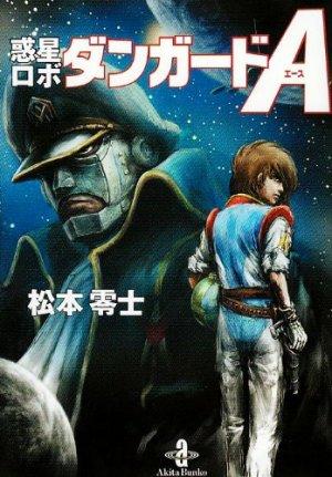 Danguard Ace édition Réédition 2002
