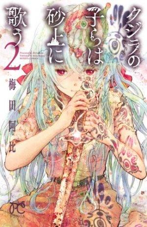 couverture, jaquette Les enfants de la baleine 2  (Akita shoten) Manga