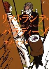 Ristorante Paradiso édition Japonaise