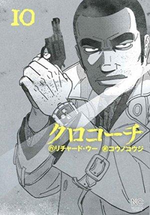 couverture, jaquette Inspecteur Kurokôchi 10  (Nihon Bungeisha)