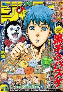 Shônen Jump NEXT!! 2015 5 Magazine de prépublication