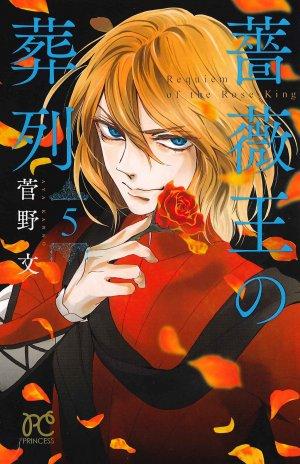 couverture, jaquette Le Requiem du Roi des Roses 5  (Akita shoten)