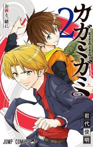 couverture, jaquette Shikigami 2  (Shueisha) Manga