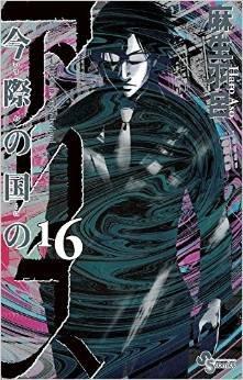 couverture, jaquette Alice in Borderland 16  (Shogakukan) Manga