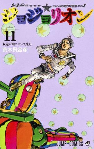 Jojo's Bizarre Adventure - Jojolion # 11