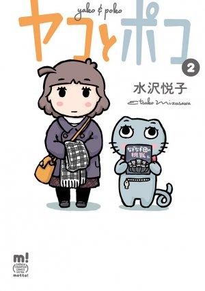 couverture, jaquette Yako et Poko 2  (Akita shoten) Manga