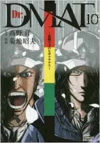 couverture, jaquette Dr. DMAT 10  (Shueisha)