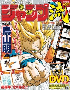 couverture, jaquette Jump Ryu 1 Jump Ryû (National) (Shueisha)