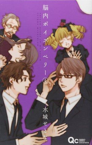 couverture, jaquette Brainstorm' Seduction 4  (Shueisha)