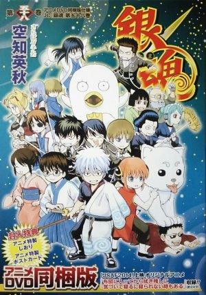 Gintama édition Japonaise limitée