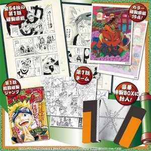 Naruto Boîte de Reproduction du Manuscrit du Chapitre 1 – Héritage édition Simple