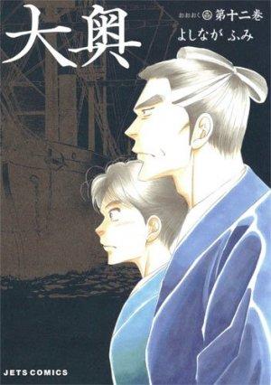 couverture, jaquette Le pavillon des hommes 12  (Hakusensha)
