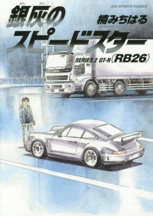 Ginkai no Speed Star 2 Manga