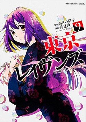 Tokyo Ravens 9 Manga