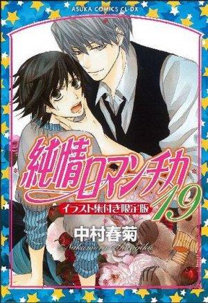 Junjô Romantica édition Edition limitée avec mini Artbook