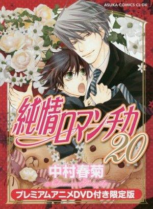 Junjô Romantica édition Edition limitée avec DVD d'OAV