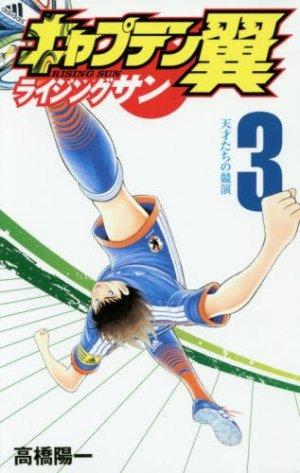 Captain Tsubasa: Rising Sun # 3