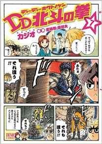 DD Hokuto no Ken 7 Manga
