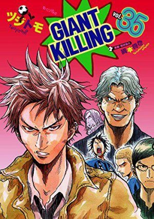 Giant Killing # 35