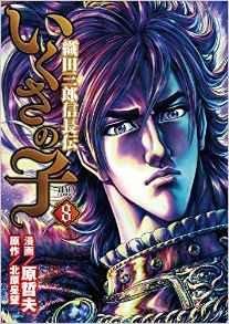 Ikusa no Ko -Oda Saburô Nobunaga Den- 8 Manga