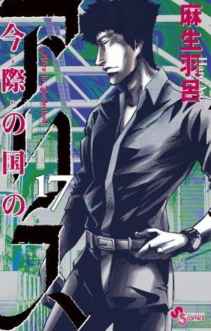 couverture, jaquette Alice in Borderland 17  (Shogakukan) Manga