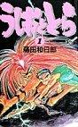 couverture, jaquette Ushio to Tora 1  (Shogakukan)