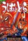 Ushio to Tora édition Réédition