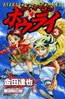 Ayakashidô no Hôrai 3 Manga